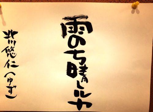 『雨のち晴レルヤ』